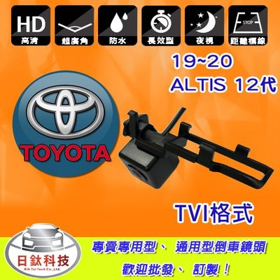 【日鈦科技】TOYOTA豐田19~20年ALTIS 12代  倒車顯影鏡頭   TVI格式 AHD