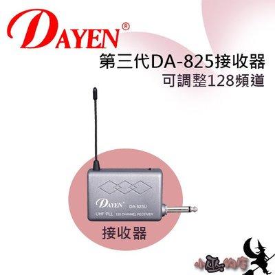 「小巫的店」實體店面*第三代(DA-825)專用單接收器下標區