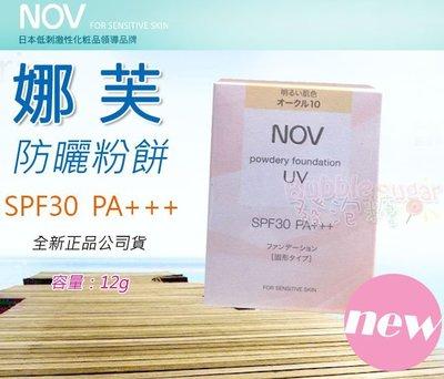 ☆發泡糖- 最新上市 NOV 娜芙 防曬粉餅 SPF30+++  12g (舊名:礦質兩用粉餅)