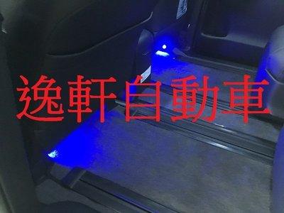 (逸軒自動車)2006~2016 PREVIA第二排 迎賓燈/氣氛燈/地毯燈/腿部照明燈 藍光版