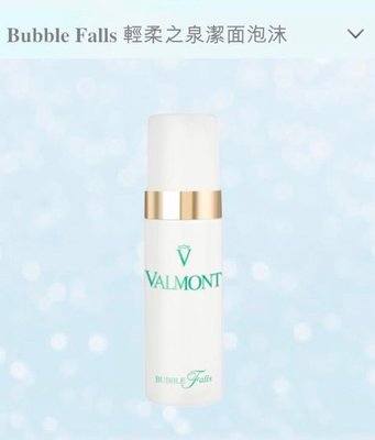 * Valmont Purity Bubble Falls Silky Makeup-Removal Pillow 150ml 原價$680