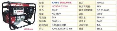 汽油引擎電焊機 型號:KAIYU SGW200(E)