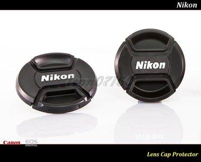 【特價促銷 】Nikon 49/525/55/58/62/67/72/77/82mm 內扣式(中捏式) 鏡頭蓋