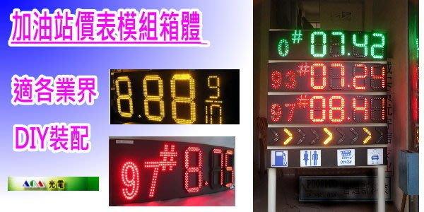 AOA-加油站價表各油價品價表看板加油站led價加油站加油價目牌油價價目led廣告牌萬年曆時鐘S型
