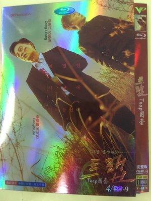 買二送一 全新盒裝! 圈套 (2019) 4枚組 高清版 李瑞鎮/成東日/林華映/徐英姬/金光奎 DVD