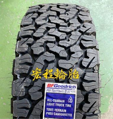 【宏程輪胎】 KO2 265/65-18 122/119R BFGoodrich 百路馳 固力奇輪胎