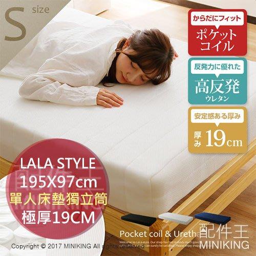 【配件王】日本代購 LALA STYLE 極厚19CM 單人床墊 獨立筒 透氣 床墊 S尺寸 三色 彈力 高反彈 舒適
