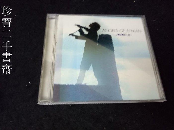 【珍寶二手書齋CD2】Angels of Atman Jamii [II]