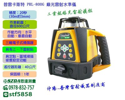 普雷卡司特(PRECASTER) PRL-800G 綠光旋轉雷射水平儀/水平、垂直方向動作/直徑800公尺/保固1年