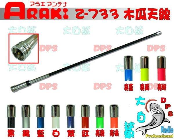 ~大白鯊無線~ARAKI Z-733 (74cm) 雙頻木瓜天線 多種顏色可選