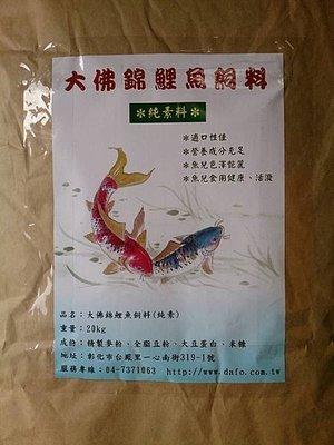 福壽 愛鱗 大佛 錦鯉 素 魚飼料 20kg ( 浮水料, 紅色顆粒) 每袋1800元 免運費