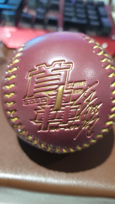 樂天桃猿 RAKUTEN MONKEYS 藍寅倫 首轟紀念球 簽名球 logo球