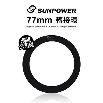 【薪創光華】Sunpower 方型漸層鏡片 濾鏡 支架 轉接環 77mm 鋁合金 公司貨