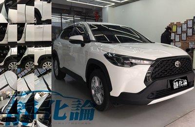Toyota corolla cross 適用 (全車風切套組) 隔音條 全車隔音套組 汽車隔音條 靜化論 公司貨