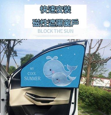 台灣現貨 汽車磁性遮陽窗簾 遮陽 窗簾 防曬 隔熱 伸縮 吸磁 防曬 抗UV 免用吸盤