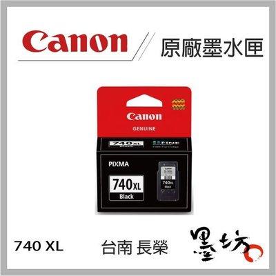 ~墨坊資訊~台南市~CANON 墨水匣PG~740 XL 大容量 MG2270,MG367