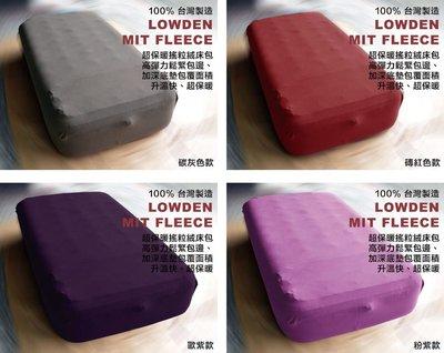[LOWDEN露營戶外用品 ] 客製化床包 Coleman N607 獨立筒充氣睡墊/ 270 露營床/ 充氣床7色可選 台北市
