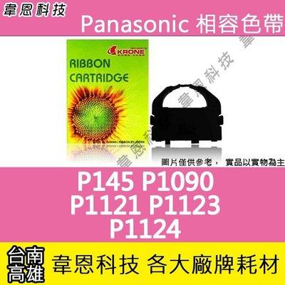 【韋恩科技-高雄-含稅】 Panasonic 相容色帶 P145︱P1090︱P1121︱P1124︱P2030