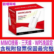 【全新公司貨 附發票】Mercusys 水星網路 MW300RE 3天線 MIMO 無線網路WIFI擴展器 延伸器