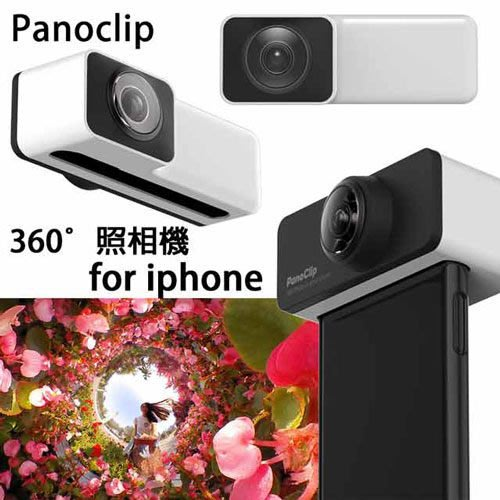 ((名揚數位)) 超級下殺↘ PanoClip iPhone專用 360° 鏡頭 公司貨!