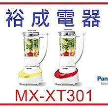 【裕成電器.自取超划算】Panasonic 國際牌 1300ml 果汁機 MX-XT301 另售 MX-GX1551