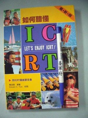 【姜軍府】《如何聽懂ICRT》1991年 葉淑霞編著 學習出版 英文 英語