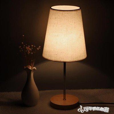 床頭燈 簡約日式 床頭臥室書桌 溫馨暖光閱讀 布藝可調節木質 時尚小檯燈  YTL