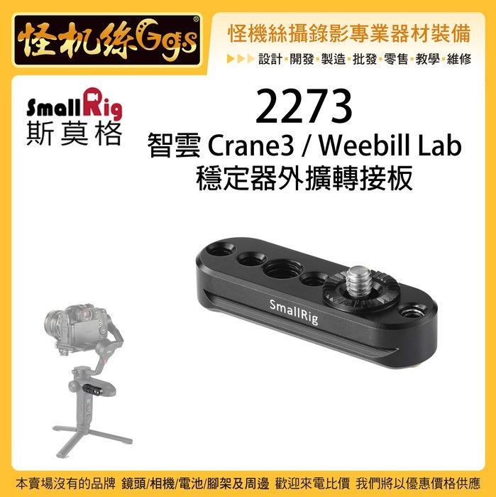 怪機絲 SmallRig 斯莫格 2273 智雲 Crane3 Weebill Lab 穩定器外擴轉接板 威比 雲鶴3