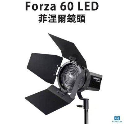來來相機 Nanguang 南冠 Forza 60 LED聚光燈 專用菲涅爾鏡頭 輕巧好攜帶 聚光 泛光 聚焦燈