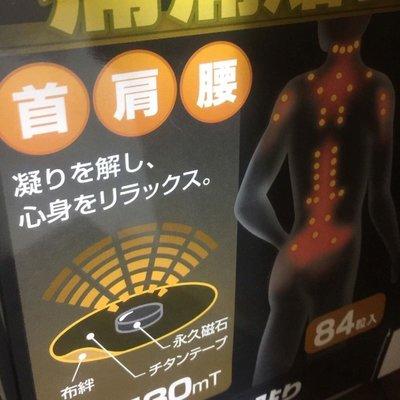 代購ㄖ本健康磁力貼130mt、磁石貼