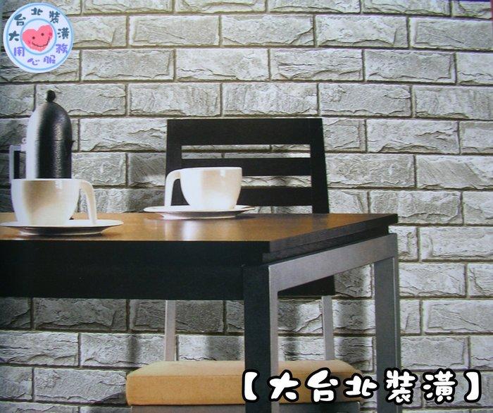 【大台北裝潢】KU國產現貨壁紙* 仿建材 石牆文化石(3色) 每支360元