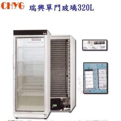 【華昌餐飲設備】全新台灣瑞興製造單門玻璃320L冷藏展示冰箱/展示櫃/單門冰箱/RS-S1014B/特HY025