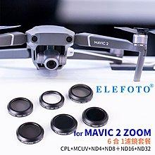【EC數位】ELEFOTO DJI MAVIC 2 ZOOM 二代變焦版空拍機 專業濾鏡套組 6合1 UV CPL ND