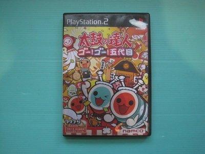 PS2--日版 太鼓達人 五代目  片況良好..
