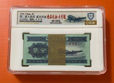 人民幣  1953年2分100張 銀盾評級68  絶品無油  隨機出貨