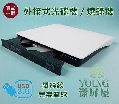 【漾屏屋】全新 白色 外接式光碟機  DVD / 燒錄機  RW  8X USB3.0 髮絲紋 超完美質感