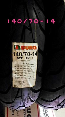 【高雄阿齊】DURO 華豐輪胎 DM-1092 140/70-14 自取或宅配