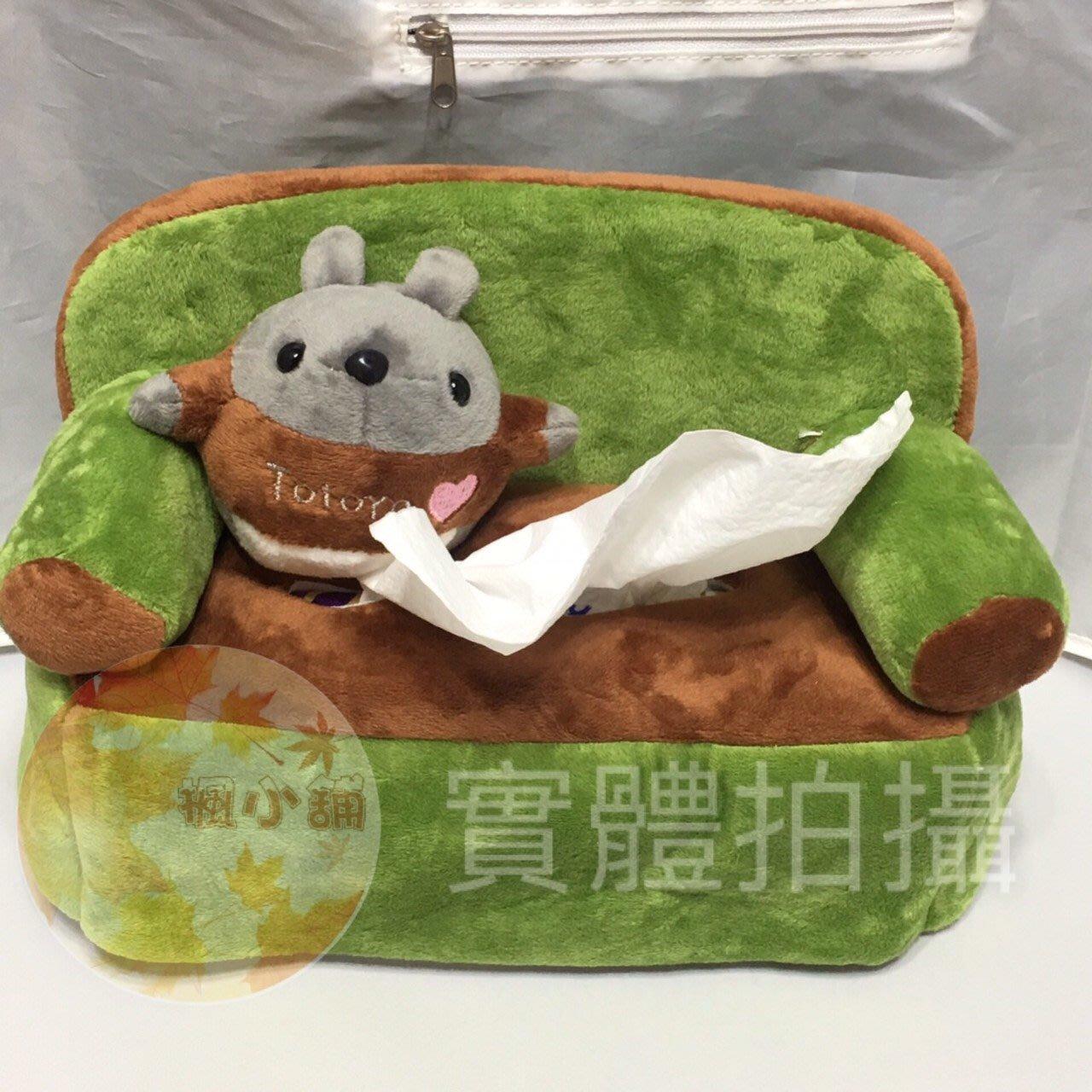 【楓小舖】沙發造型 龍貓 面紙盒套