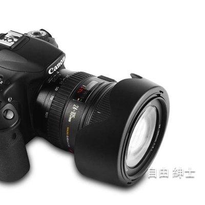 遮光罩絨EW-83H 5D2 5DII 5D3 5DIII 6D適用佳能24-105鏡髮卡口遮光罩