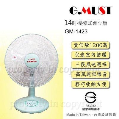 【♡ 電器空間 ♡】G.MUST 台灣通用14吋機械式桌立扇(GM-1423)