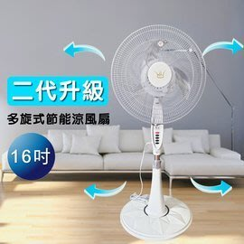 派樂 二代升級多旋式節能涼風扇/電風扇16吋 KY-1688內旋式電扇 循環扇 立扇 節能標章省電風扇 廣角吹風力強 台
