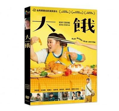 合友唱片 面交 自取 大餓 DVD Heavy Craving