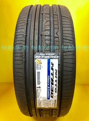 全新輪胎 NITTO 日東 NT830 205/55-16 日本製造 (含裝)