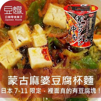 【豆嫂】日本泡麵 日清 蒙古麻婆豆腐杯麵