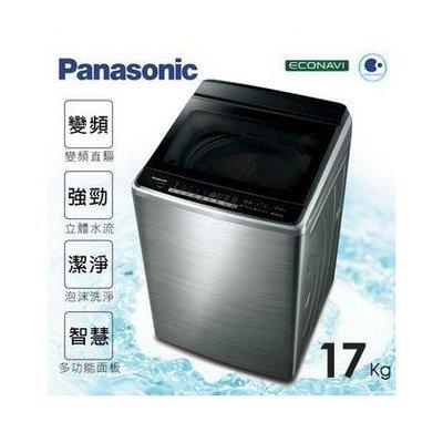 ☎『私訊更優惠』Panasonic【NA-V170GBS】國際牌17kg節能淨化雙科技變頻洗衣機