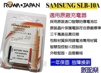 數配樂 ROWA 三星 Samsung DB-SLB11A SLB11A SLB-11A 副廠 電池 EX1 EX2
