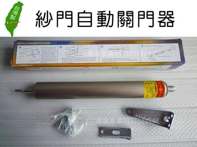 元山五金☆台灣製紗門自動關門器 氣壓式 紗門 門弓器 氣壓式門弓器 自動迴門器