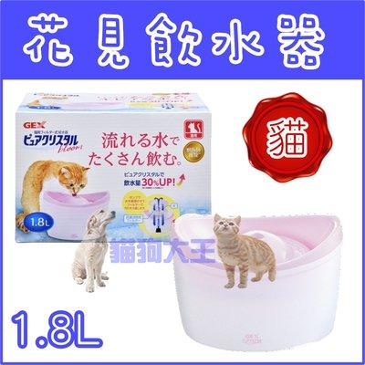 **貓狗大王**日本 GEX 花見系列 全貓用淨水飲水器 1.8公升