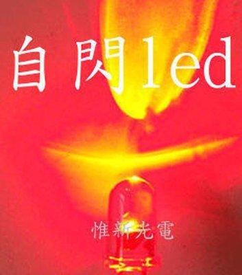 B4A20 5mm LED 紅色 自動閃爍 高亮度 自動閃爍led 氣氛燈 自行車 警示燈 1000顆 只要800元