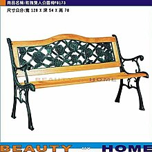 【Beauty My Home】18-DE-971-03戶外玫瑰雙人椅.PB173.DIY商品【高雄】
